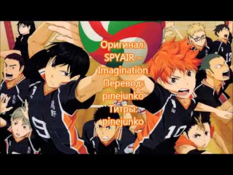 【PineJ】Haikyuu!! OP1 full [Rus Lyrics]