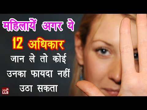 12 Legal Rights of Women in Hindi | By Ishan Sid