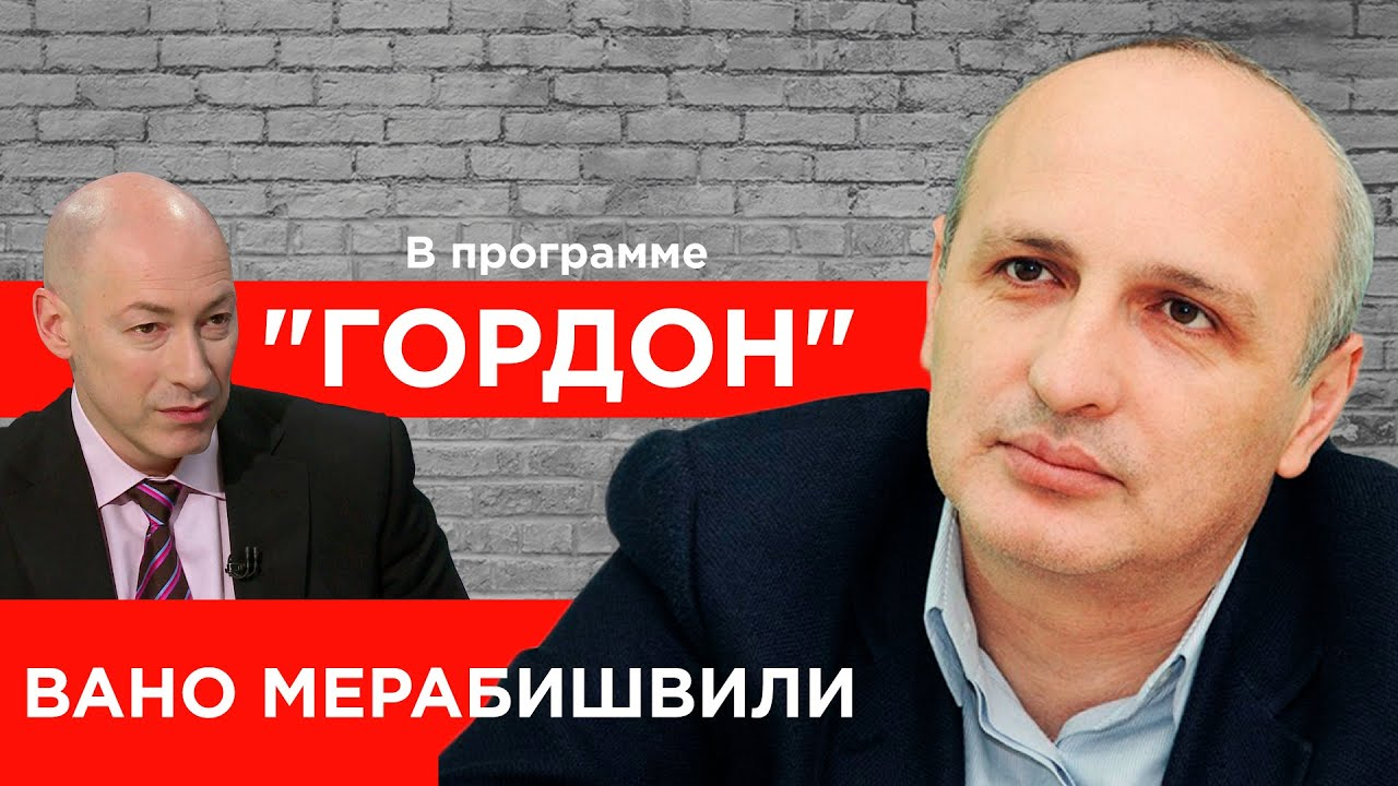 Отсидевший 7 лет в одиночке экс-премьер Грузии Мерабишвили. Воры в законе, пытки, Саакашвили. ГОРДОН