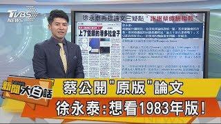 【新聞大白話】蔡公開「原版」論文 徐永泰想看1983年版