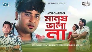 Manush Vala Na Ayon Chaklader Mp3 Song Download