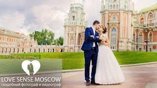 Свадьба  Кирилл и Валентина  Москва  парк-усадьба Царицыно  Загс  фотограф и видеограф в Москве