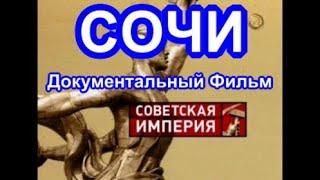 Советская Империя. Сочи. Документальный Фильм.