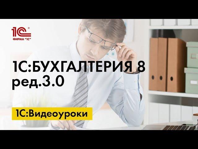 Комитент закупает товары у иностранной компании через комиссионера в 1С:Бухгалтерии 8
