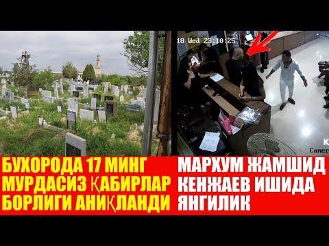 ТЕЗКОР ХАБАР ЖАМШИД КЕНЖАЕВ ИШИ, БУХОРОДА ҚАБИРЛАРДА МУРДАСИЗ...