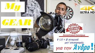 Spearfishing 🇬🇷|⚙️ My Gear Loadout |📹 Equipment+🎁GIVEAWAY ✅