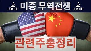 미국과 중국 또 싸운다! 미중 무역전쟁 관련주 테마주 …