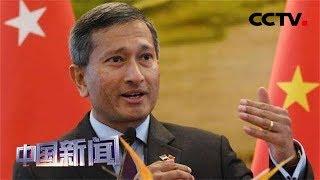[中国新闻] 新加坡外长呼吁美国接受中国崛起 | CCTV中文国际