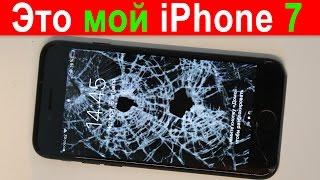 Разбил свой iPhone 7 за 70 000 рублей!