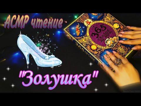 АСМР 🤫❗ОБЪЯВЛЕНИЕ❗➕ Сказка на ночь - \