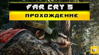 🔴Far Cry 5🔴  прохождение #9