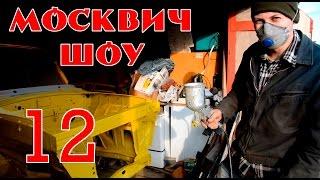 Москвич-шоу 12 - Покраска подкапотного