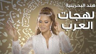 هند البحرينية - لهجات العرب ( فيديو كليب ) | 2017  Hind AlBahrainya - Lahjat AlArab ( Music Video)