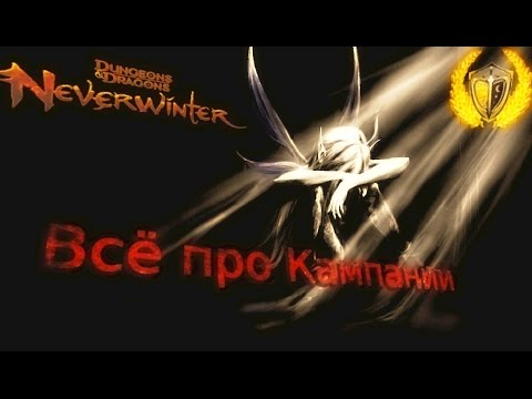 Видео Кампании в Neverwinter онлайн, мини гайд.