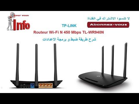 réglage et de programmation point d'accès TP-LINK TL-WR940N