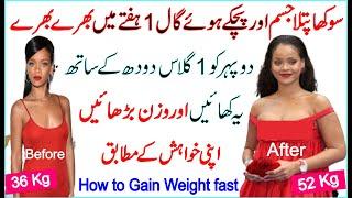Gambar cover Mota Honey Aur Wazan Barhanay Ka Nuskha - Weight Gain Tip - Hania Health & Beauty Tips