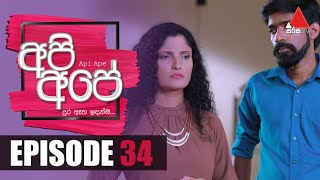Api Ape | අපි අපේ | Episode 34 | Sirasa TV Thumbnail
