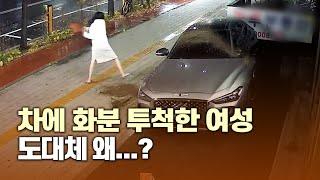 """주차된 승용차 테러한 여성…피해차주 """"합의는 없다"""""""
