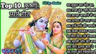 Top 10 Krishna Bhajan ! Audio Jukebox ! Best Collection ! Tripti Shakya, Prem ! Hindi Krishna Bhajan