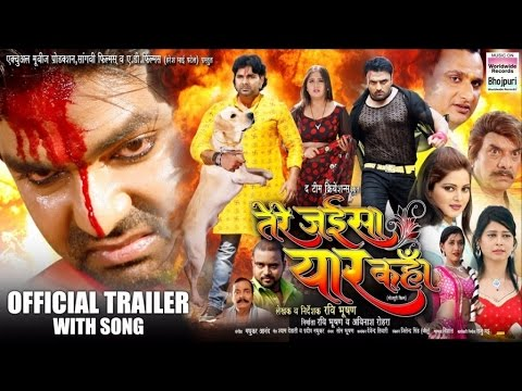 TERE JAISA YAAR KAHAN - Official Trailer 2017 | BHOJPURI MOVIE