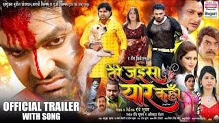 Tere Jaisa Yaar Kahan Official Trailer 2016  Bhojpuri Movie