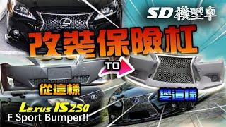 Model Car custom 模型車改裝【保險杠大改造!】1/24 【富士美 Fujimi】Lexus IS250 f sport bumper! (ENG SUB)