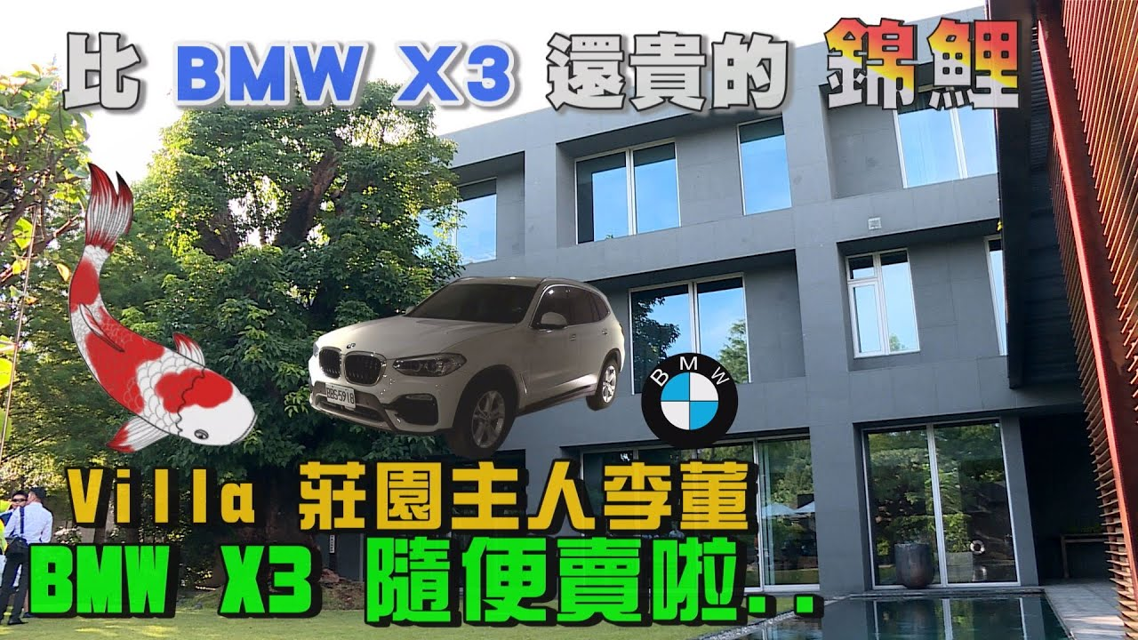 比BMW X3 還貴的錦鯉掛了,車主李董估車隨便賣!
