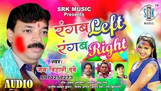 Dhila Hoi Saman Holi Mein | Superhit Bhojpuri Holi Song 2018 | Jai Bihari Dubey