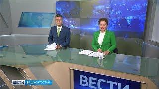 Вести-Башкортостан - 22.08.19