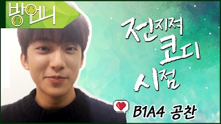B1A4(비원에이포) 공찬(KongChan)_전지적코디시점《방언니》