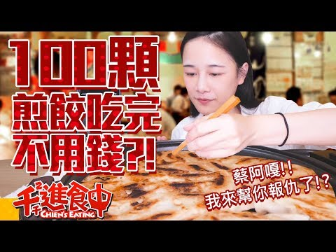 【Chien-Chien is eating】Get free 100 fried dumplings if you finish in 60 mins!