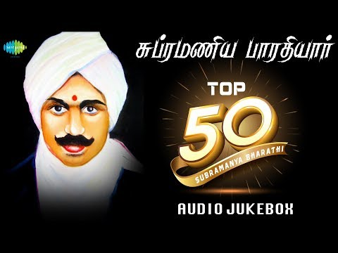 TOP 50 Songs of Subramania Bharathi | One Stop Jukebox | பாரதியார் பாடல்கள் | Tamil | HD Songs