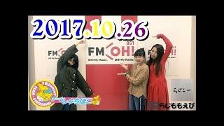 [FMOH!]よしもとラジオ高校らじこー20171026ゲスト出演 咲良菜緒 大黒柚...