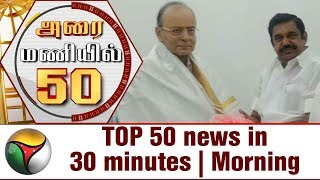 TOP 50 news in 30 minutes | Morning 12-08-2017 Puthiya Thalaimurai TV News