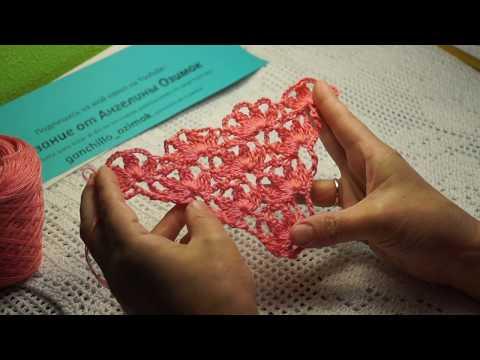 """Красивый Узор """"Лепестки розы"""" для ШАЛИ , бактуса , вязание крючком , Crochet Shawl(шаль № 152)"""