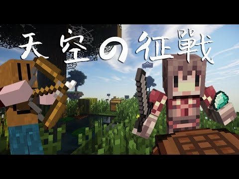 Minecraft Sky War : 天空的征戰 ➲ 夥伴是槓槓