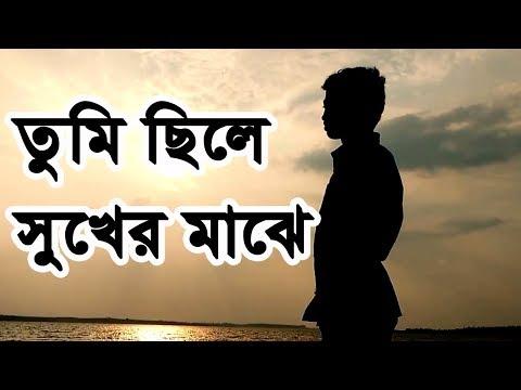 তুমি ছিলে সুখের মাঝে L Tumi Chile Shuker Majhe L Hard Touching Love Story L Bangla Story L Kobita