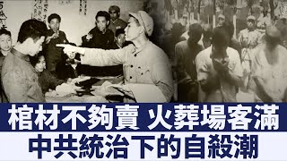 中共統治下的鬥爭 文革時期知識份子大規模自殺|新唐人亞太電視|2019907
