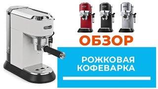 Рожковая кофемашина Delonghi EC 685 - обзор от DENIKA.UA