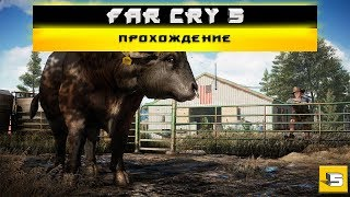 🔴 Far Cry 5🔴  прохождение #5