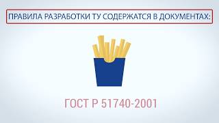 видео разработка технических условий