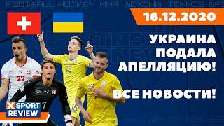 Украина Швейцария Апелляция и последние новости матча ВСЕ НОВОСТИ СПОРТА XSPORTNEWS