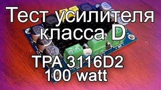 Тест усилителя D класса 100WATT TPA3116 D2 / AMP D CLASS