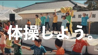 千葉県館山市ご当地体操 たてやま元気! ダッペエ体操 【ニャニャニャミニ】