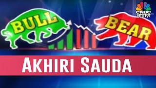 किन शेयरों में तेजी, किन शेयरों में मंदी | Akhiri Sauda | 09 April 2019