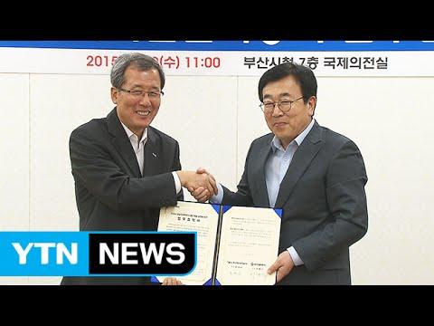 [부산] 캠코, 부산시와 공공개발 협력 협약 체결 / YTN