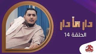 دار مادار | الحلقة  14 - العائد ليلا | محمد قحطان خالد الجبري اماني الذماري رغد المالكي مبروك متاش