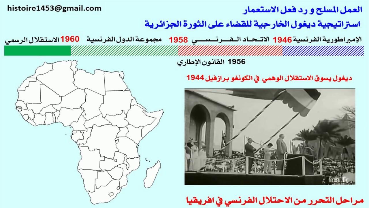 استراتيجية ديغول الخارجية للقضاء على الثورة الجزائرية