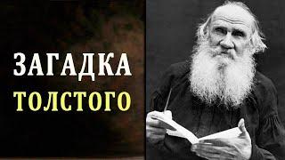 Задача Толстого. Загадка Льва Толстого про Шапку
