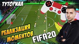 ЯК І В ЯКИХ СИТУАЦІЯХ БИТИ? / ТУТОРІАЛ ПРО РЕАЛІЗАЦІЮ МОМЕНТІВ У FIFA 20